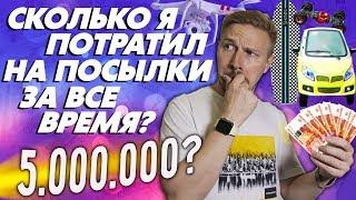 СКОЛЬКО же денег я потратил? реально 5 000 000? О_О