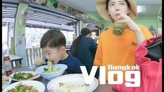 [방콕 브이로그 2] 방콕 백종원 맛집 / 정자매 GRWM / 태국 음식 / 아이와 해외여행 / 태국 여행  정보 / ประเทศไทย vlog / Bangkok vlog