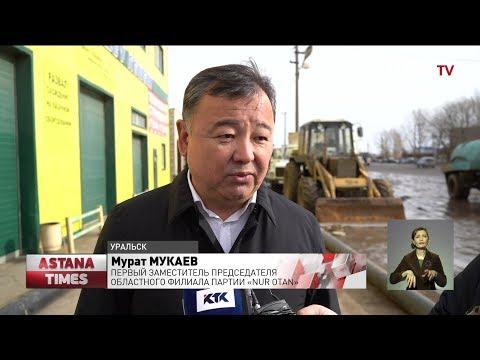 Видео: Проблемный коллектор в Уральске взяла под контроль партия «Nur Оtan»