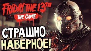 Friday the 13th: The Game — СТРАШНО НАВЕРНОЕ! А МОЖЕТ И НЕТ! А МОЖЕТ И ДА!