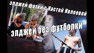 ЭЛДЖЕЙ БЕЗ ФУТБОЛКИ НА ОТДЫХЕ,КАДРЫ СО СЪЁМОК КЛИПА 360,ВСЕ ФОТКИ С НАСТЕЙ ИВЛЕЕВОЙ