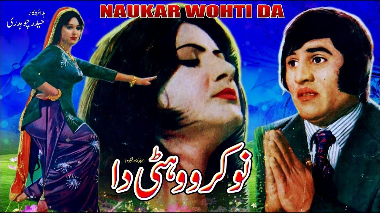 Download NAUKAR WOHTI DA (1974) - MUNAWAR ZAREEF & ASIYA - OFFICIAL PAKISTANI MOVIE
