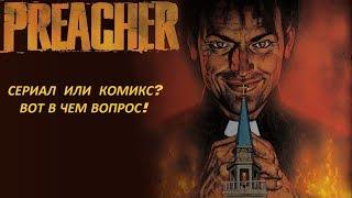 Проповедник: Часть 1 - Что лучше комикс или сериал?