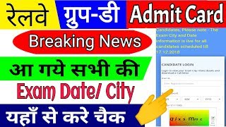 RRB Group D Admit Card Kaise Download kare 2018 All Shift Exam