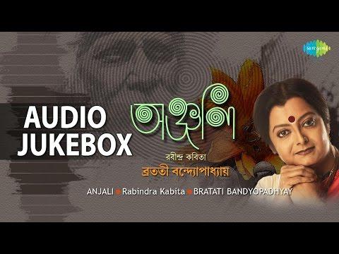 Tagore Poems by Bratati Bannerjee - Vol 1 | Bengali Tagore Poems | Audio Jukebox