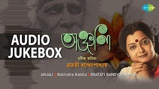 Tagore Poems by Bratati Bannerjee - Vol 1 | Bengali Tagore Poems | Audio Jukebox