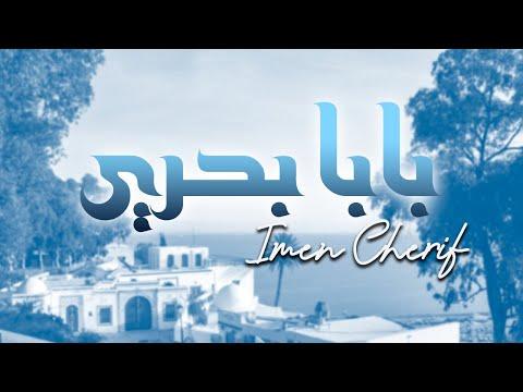Iman Cherif - Baba Bahri |  إيمان الشريف - بابا بحري