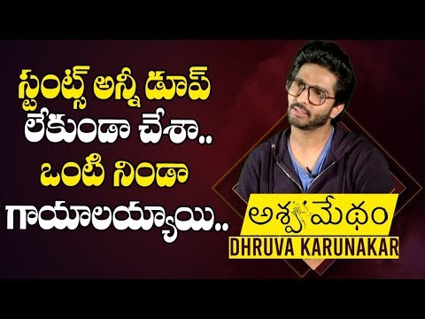 Dhruva Karunakar About Aswamedham Movie Dangerous Stunts | 2019 Latest Telugu Movies
