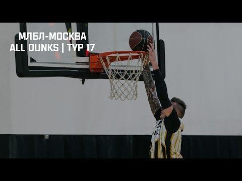 МЛБЛ-Москва. All Dunks | Тур 17