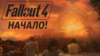 НАЧАЛО! ● FALLOUT T 4 [PC, Ultra Settings, 1080p60]