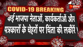 स्वर्गीय Bhanwar Lal Sharma के आवास पर मौजूद रहे बुजुर्ग की रिपोर्ट पॉजिटिव आने से BJP नेता चिंतित