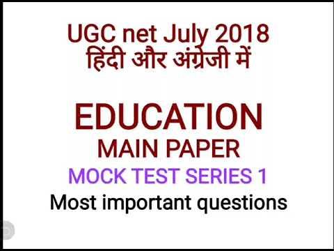 UGC NET EDUCATION PAPER TEST SERIES
