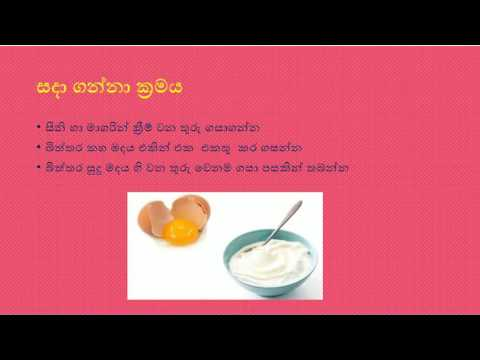 How to make chocolate cake in the home sinhala tutorial youtube how to make chocolate cake in the home sinhala tutorial ccuart Gallery