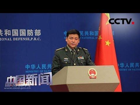 [中国新闻] 中国国防部:坚决反对域外国家强化前沿军事存在 | CCTV中文国际