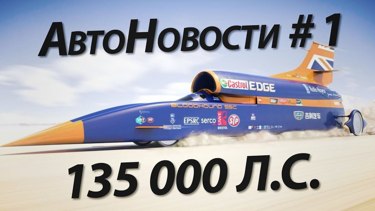 Дата заезда BloodHound SSC 2019, жесткая авария, Formula E, Новый Корвет C8, суперкар Hyundai.