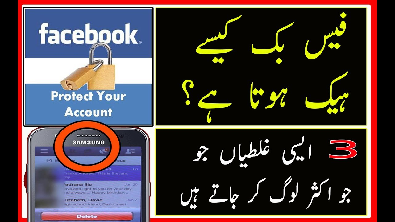 How to protect facebook account from hacking 2017 urduhindi youtube how to protect facebook account from hacking 2017 urduhindi ccuart Image collections
