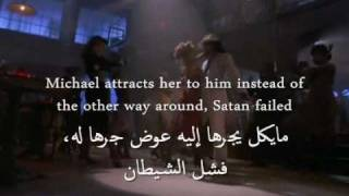 Michael Jackson Symbolism Part 5 رموز مايكل جاكسن جزء 5