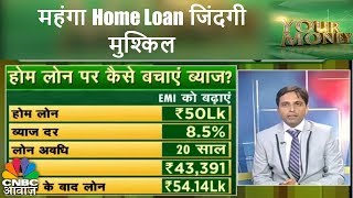 Your Money | महंगा Home Loan जिंदगी मुश्किल ! | CNBC Awaaz