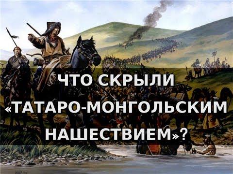 Что скрыли «татаро-монгольским нашествием»? Александр Пыжиков