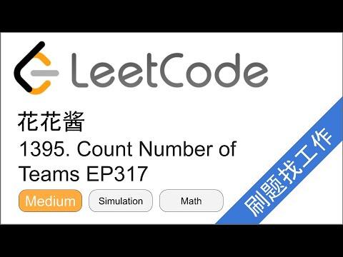 花花酱 LeetCode 1395. Count Number Of Teams - 刷题找工作 EP317