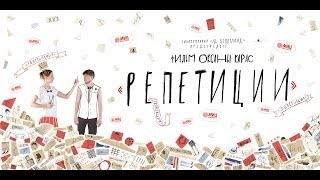Rehearsals, film by Oksana Karas (2D CELLULOID, 2013). Subtitles.