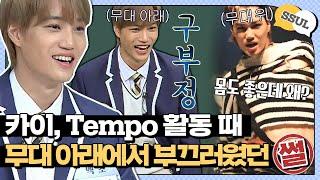 "Download [아형📢썰] ""부분 노출은 괜히 부끄러워ㅋㅋㅋ"" 카이(KAI), Tempo 활동 때 무대 아래에서 부끄러웠던 SSUL #아는형님 | JTBC 201006 방송"