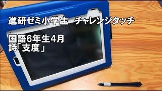 【進研ゼミ小学6年生 チャレンジタッチ】国語4月 詩「支度」の動画を撮...