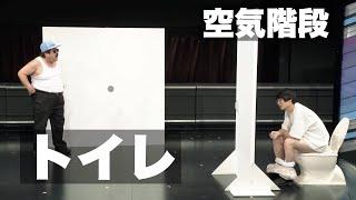 空気階段 コント「トイレ」