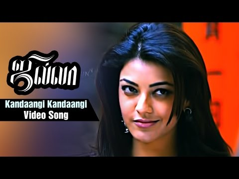 Kandaangi Kandaangi Video Song | Jilla Tamil Movie | Vijay | Kajal Aggarwal | Mohanlal | Imman