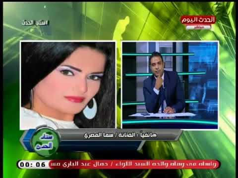 سما المصري ترد علي إبراهيم فايق :