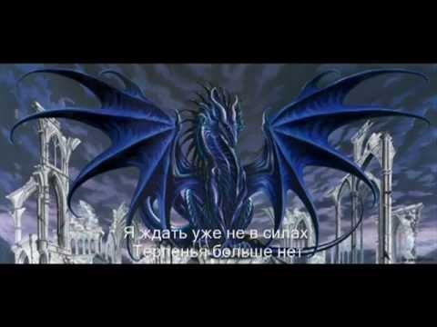 Обзор на Не время для драконов.