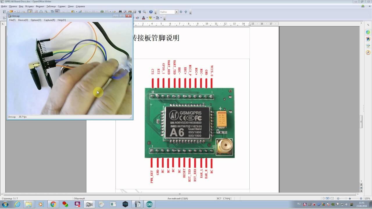 Обзор GSM/GPRS модуля на чипе A6
