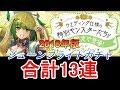 【パズドラ】ジューンブライドガチャ13連【花嫁ガチャ2018】