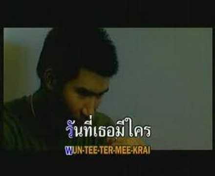 แสตมป์ (Stamp) – ศาลาพักใจ (Sala puk jai) thai