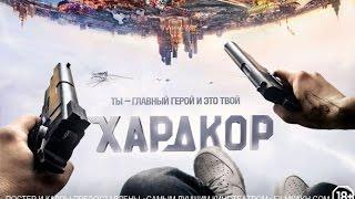 Хардкор Фильм полностью 2015