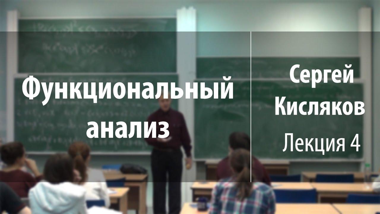 Лекция 4 | Функциональный анализ | Сергей Кисляков | Лекториум