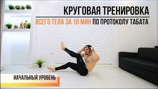 Круговая тренировка на все группы мышц по протоколу табата 10 минутная тренировка жиросжигания дома