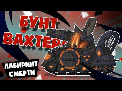 Бунт Вахтера - Мультики про танки