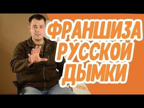 Какую выбрать франшизу? Франшиза от производителя самогонных аппаратов в России -  Русская Дымка!