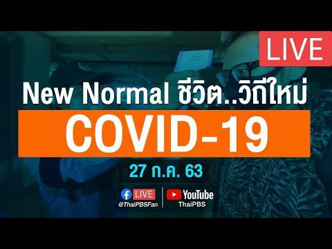 [Live] 11.30 น. แถลงสถานการณ์ COVID-19 โดย ศบค. (27 ก.ค. 63)