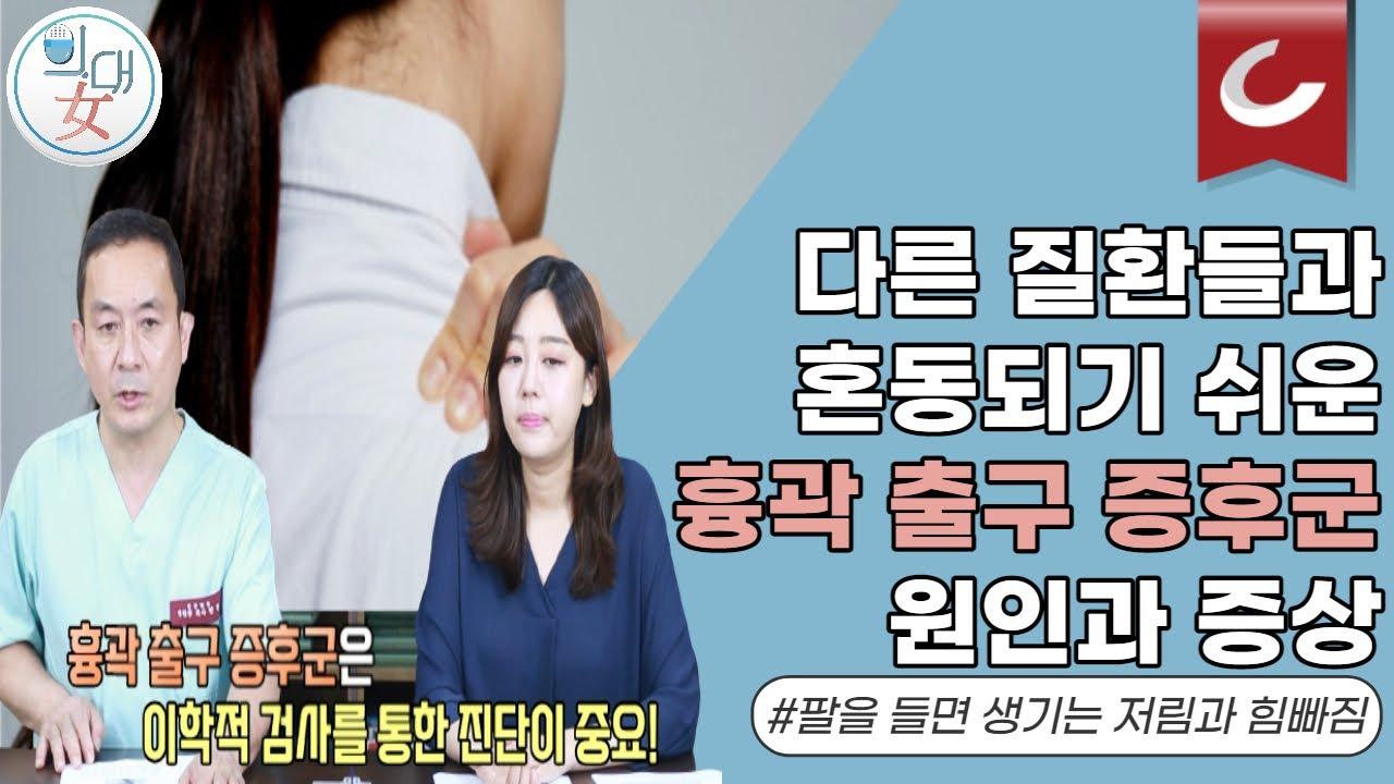 [의대녀] 안강 원장의 통증 이야기 : 흉곽 출구 증후군편