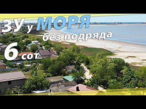 УЧАСТОК 6 сот у моря БЕЗ ПОДРЯДА 1 млн 450 тыс.руб  Витязево/ Анапа/х.Песчаный