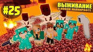 ВЫЖИВАНИЕ В НОВОМ МАЙНКРАФТ 25  ОТПРАВИЛИСЬ В АД  ВАНИЛЬНОЕ ВЫЖИВАНИЕ В Minecraft