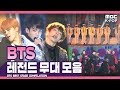 Download Video [ARMY pick!] 방탄소년단 레전드 무대 모음ㅣ BTS Best Stage Compilation in MBCㅣ컴백 전 복습하기☆
