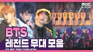[ARMY pick!] BTS Best Stage Compilation in MBC ㅣ 방탄소년단 레전드 무대 모음  ㅣ  Review before COMEBACK☆