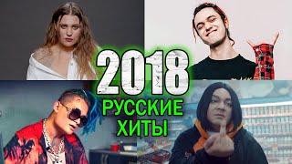 ВСПОМНИ ВСЕ ПЕСНИ 2018 ГОДА / Русские Хиты