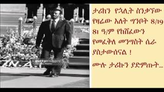 Ethiopia in History: The failed coup d