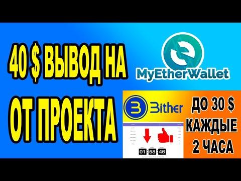 40$ ВЫВОД НА MyEtherWallet ОТ ПРОЕКТА BITHER !!!!