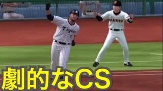 【プロスピA】Vロード☆5プレーオフに挑戦!ギリギリの戦いがここに!#44【プロ野球スピリッツA】 thumbnail