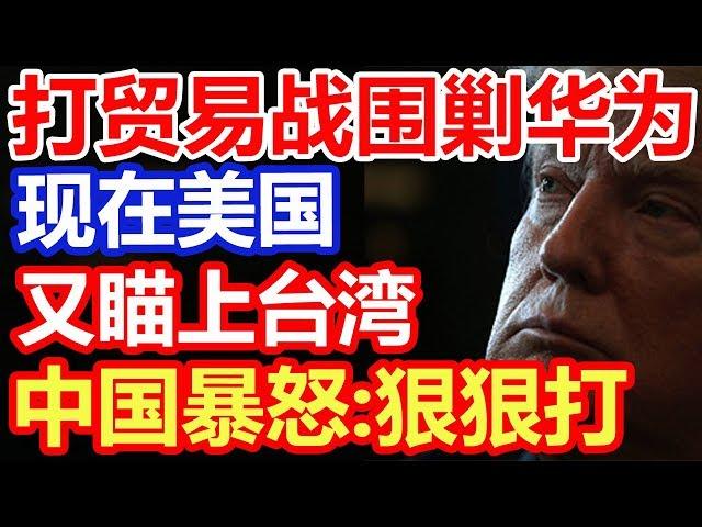 打贸易战围剿华为!现在,美国又盯上台湾,中国暴怒:狠狠打